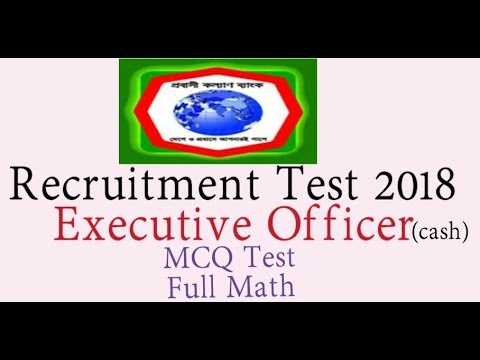 Probashi Kallyan Bank  MCQ Test for the post of  Executive Officer (cash)