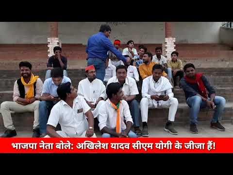 भाजपा नेता बोले: अखिलेश यादव जी, सीएम योगीजी के जीजाजी हैं.