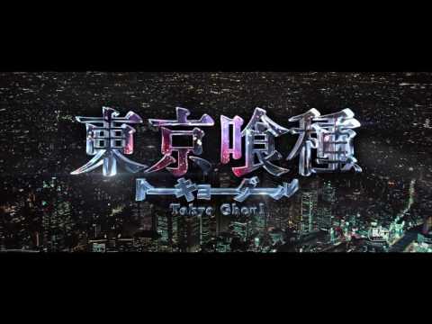 『東京喰種 トーキョーグール』映画オリジナル特報