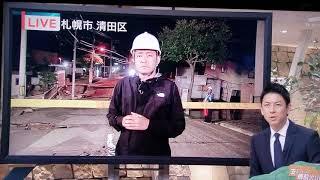 北海道地震 ニュース 2018年9月6日 22時