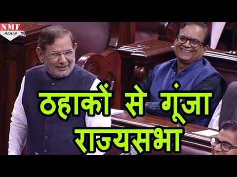 Note Ban पर Debate के दौरान जब Sharad Yadav के बयान पर ठहाकों से गूंजा  Rajya Sabha