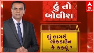 Hun To Bolish: su lagse lockdown ke curfew ? | Full Episode-2