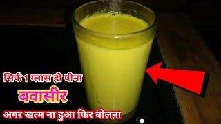 दूध में बस एक चुटकी मिला लो,बवासीर जड़ से खत्म हो जायेगी ।Bawasir ka Desi ilaj | permanent cure piles