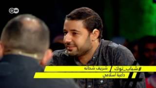 """في #شباب_توك: شاهد رد فعل فتاة مصرية عندما قال لها الداعية شريف شحاتة إن جمال المرأة في ضعفها"""""""