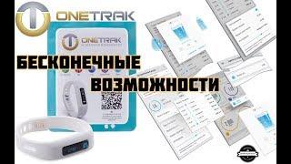 носимый гаджет ONETRAK Active 05 обзор