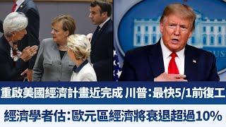 重啟美國經濟計畫近完成 川普:最快5/1前復工|經濟學者估:歐元區經濟將衰退超過10%|產業勁報【2020年4月15日】|新唐人亞太電視