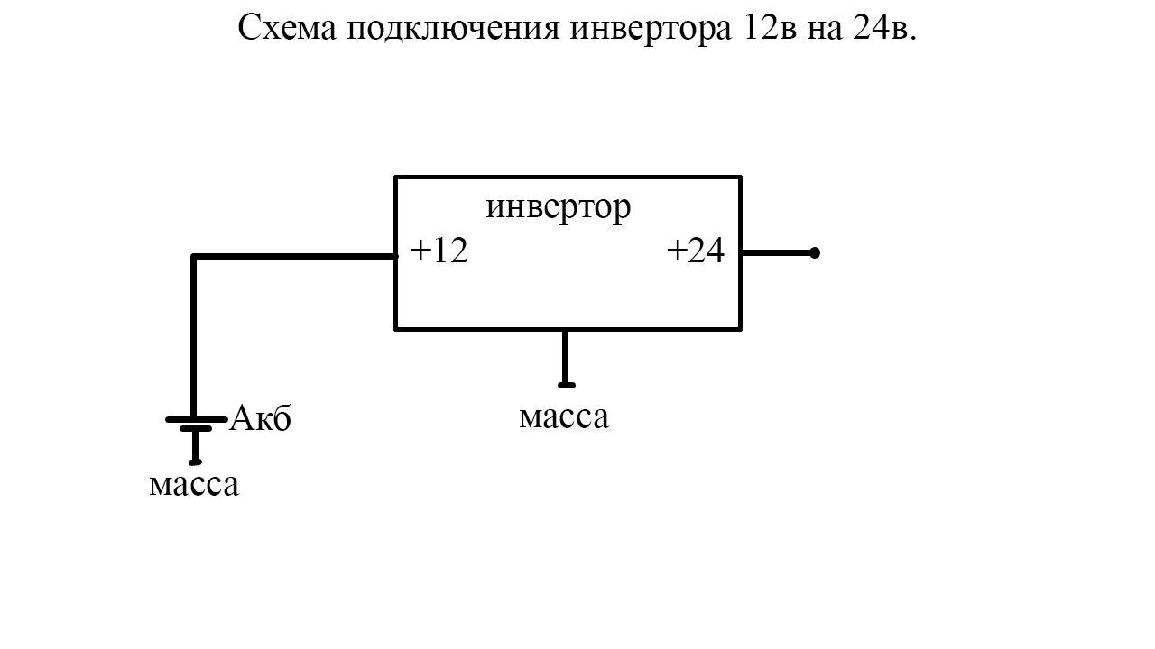 схема преобразователя с 24 в на 12в для магнитолы