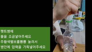 [교원-솔루토이 탐구]탐구상자 활용 1탄  구름만들기
