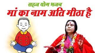 Sahajyog Bhajan ## Maa ka Naam Ati Mitha ha ## Shri Nirmal Mata Ji