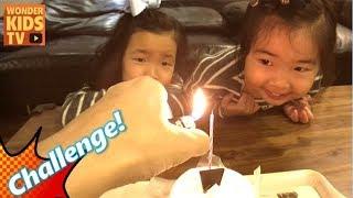도전! 생일 케이크 촛불끄기! 촛불 먼저 끄기. 촛불을 불어라. 불조심. kids challenge
