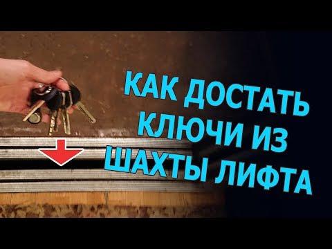 🤔 Как достать ключи 🔑 из шахты лифта