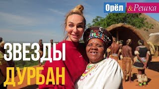 видео Орел и Решка. Шопинг: интервью с Марией Иваковой и новым ведущим