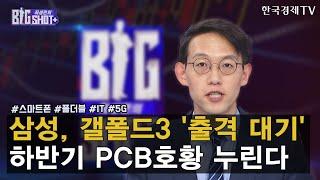 삼성, 갤폴드3 '출격' 대기 PCB호황 수혜주! 코리…
