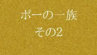 ラジオドラマ ポーの一族2 NHK-FM 1980年1月1日 - 1月6日に放送。 脚本...