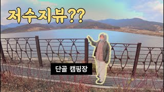 천안 국민여가캠핑장 : 저수지 뷰 : 충청도 캠핑장 :…