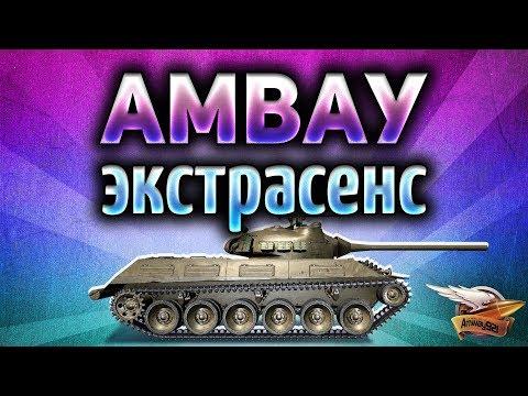 Амвау - Экстрасенс мира танков