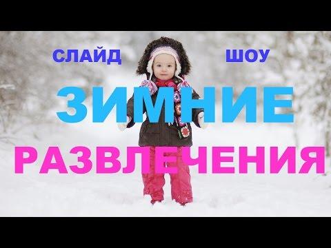Зимние игры детей на улице видео. Слайд-шоу и хорошая песня.
