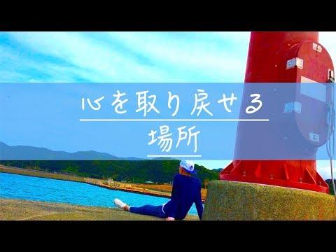 【旅動画】ちかはん 和歌山 パート2【加太編】
