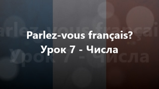Французька мова: Урок 7 - Числа