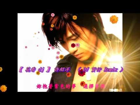 【 花香 dj 】 許紹洋 ( DJ 賀仔 Remix ) - YouTube