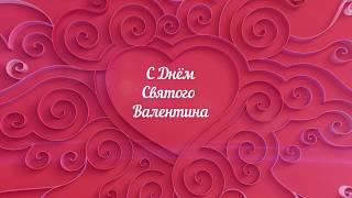 С Днем Святого Валентина: видео, открытка, футаж скачать