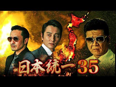 「日本統一35」の画像検索結果