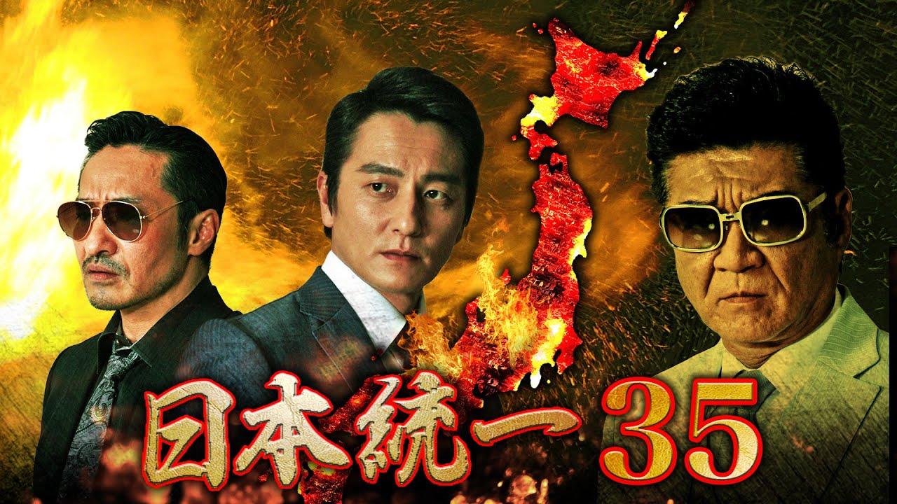 日本統一35】あらすじ・ネタバレ・動画・登場人物を徹底解説 - 日本 ...