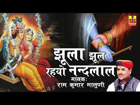 KRISHNA BHAJAN 2018   झूला झूल रहयो नन्दलाल   Rajasthani Songs   Ramkuwar Maluni   Shankar Cassettes