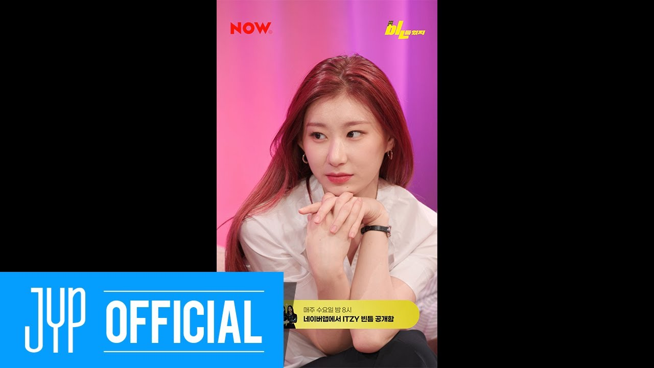 """ITZY """"bㅣㄴ틈있지"""" EP.23 (FULL Ver.)"""