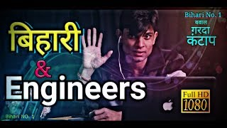 Bihar & Engineer - Kabhi Khushi Kabhi Gam | Part 1 | Bihari No. 1