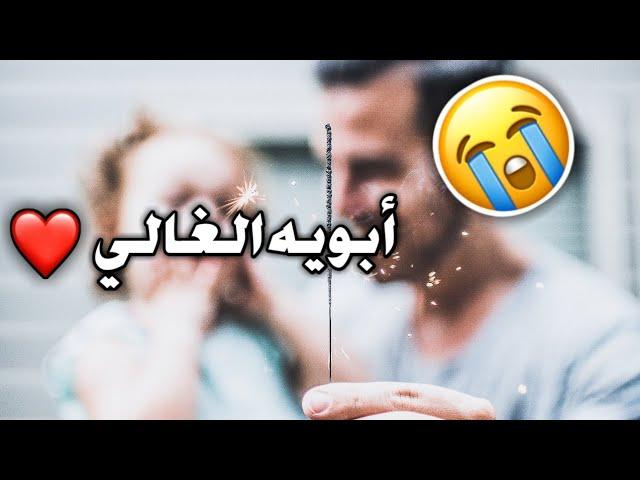 سلطان العماني أبويه الغالي أجمل أغنية عن الأب Youtube