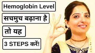 हीमोग्लोबिन लेवल सचमुच बढ़ाना है तो यह 3 STEPS करें!  - How to increase Hemoglobin levels