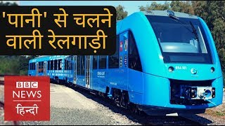 India need these Hydrogen trains, not Bullet train? (BBC Hindi)