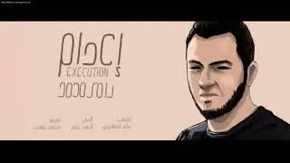اجمل اناشيد الفنان الرائع رامي محمد