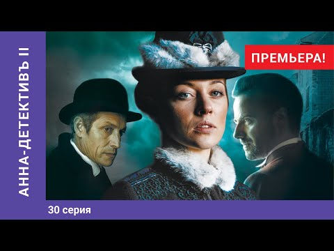 АННА-ДЕТЕКТИВЪ 2 сезон. 30 Cерия. Детективный Сериал. ПРЕМЬЕРА 2020!!! StarMedia