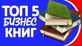 Топ 5 бизнес книг. Лучшие книги по бизнесу