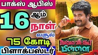 Namma Veettu Pillai Movie 16th Day and 16 Days Worldwide Box office Collection - Sivakarthikeyan