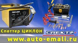 первый российский споттер Циклон ТИКС-2000