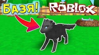 Базя ПРЕВРАТИЛСЯ в СОБАКУ !!! Roblox Dog Simulator