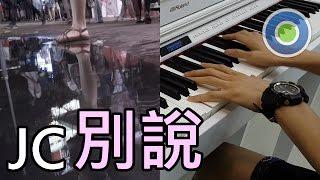 別說 鋼琴版 (主唱: JC)