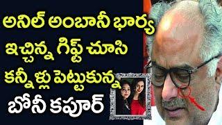 అనిల్ అంబానీ భార్య ఇచ్చిన్న గిఫ్ట్ చూసి కన్నీళ్లు పెట్టుకున్న బోనీ కపూర్ || Sridevi Husband #9Roses