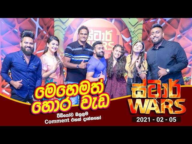Siyatha TV STAR WARS | එක දිගට ස්ටාර් වෝස් හොදම ටික බලමු | Episode 17 | Siyatha TV