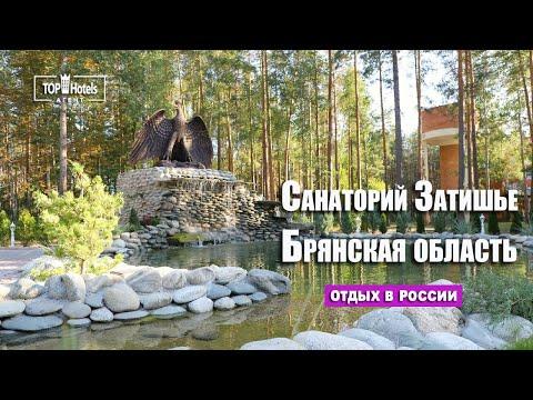 Санатории россии с лечением цены