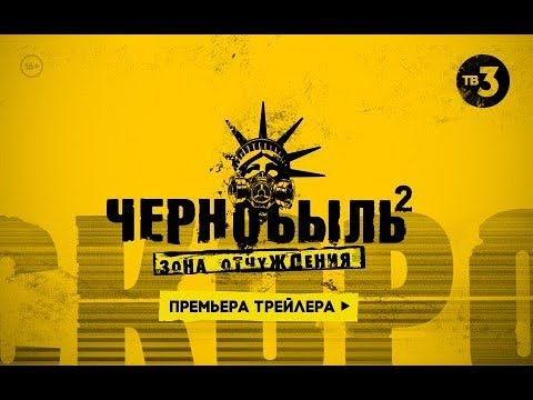 ЧЕРНОБЫЛЬ. ЗОНА ОТЧУЖДЕНИЯ 2 на ТВ-3 | | ОФИЦИАЛЬНЫЙ ТРЕЙЛЕР