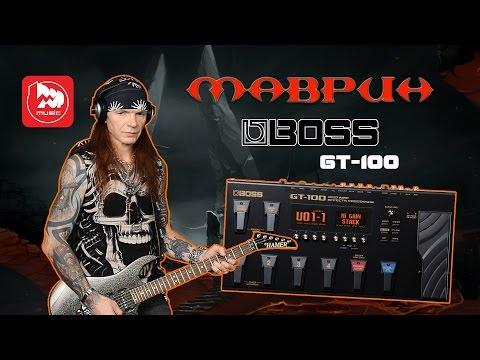 Сергей Маврин рассказывает о процессоре BOSS GT-100