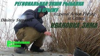 Зимняя рыбалка в Крыму