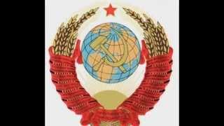USSR СССР