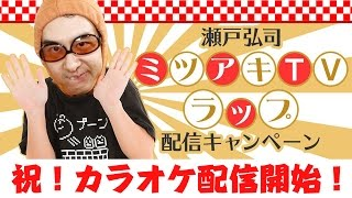 【祝!カラオケ配信!】ミツアキTVラップがJOYSOUNDで歌えるようになりました!