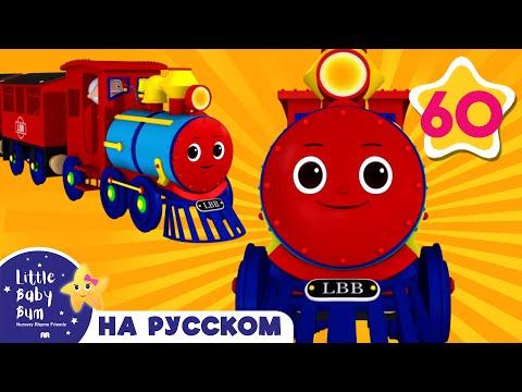 Песенка цветного поезда