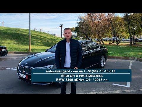 Забираем в Германии BMW 740d XDrive G11 / 2018